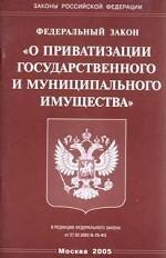 """Закон РФ """"О приватизации государственного и муниципального имущества"""""""