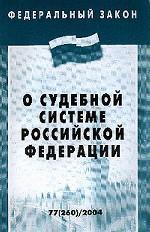 """Федеральный закон """"О судебной системе РФ"""""""