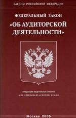 """Закон РФ """"Об аудиторской деятельности"""""""