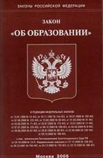 """Федеральный закон """"Об образовании"""""""
