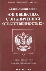"""Федеральный закон РФ """"Об ООО"""""""