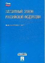 Патентный закон РФ