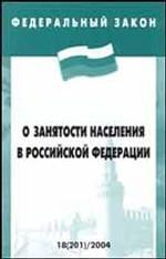 """Федеральный закон """"О занятости населения в РФ"""""""