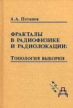 Фракталы в радиофизике и радиолокации: Топология выборки