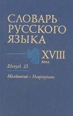Словарь русского языка 18 века. Вып.13: Молдавский – Напрокудить