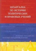 Шпаргалка по истории политических и правовых учений