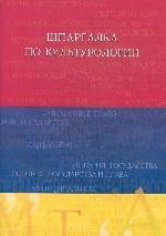 Шпаргалка по культурологии: Учебное пособие