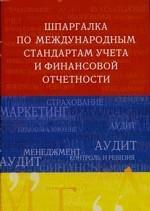 Шпаргалка по международным стандартам учета и финансовой отчетности