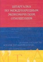 Шпаргалка по международным экономическим отношениям: Учебное пособие для вузов