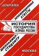 История государства и права России. Экзаменационные ответы. Школьнику - студенту