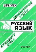 Русский язык. Экзаменационные ответы студенту вуза: 2004 г
