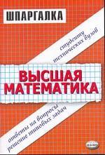 Шпаргалка по высшей математике для студентов технических вузов