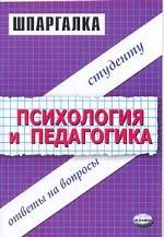 Шпаргалка по психологии и педагогике
