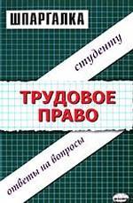 Шпаргалка по трудовому праву: Учебное пособие для вузов