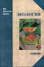 Экология: учебник