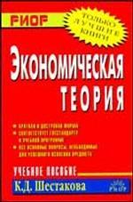 Экономическая теория учебное пособие