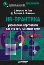HR-практика. Управление персоналом: Как это есть на самом деле