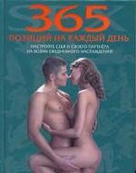 Секс: 365 позиций на каждый день