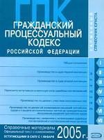 Гражданско-процессуальный кодекс Российской Федерации с изменениями и дополнениями на 1 ноября 2004 года. Официальный текст и справочные материалы