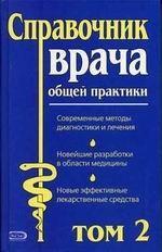 Справочник врача общей практики