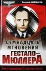 Семнадцать мгновений Гестапо-Мюллера. Был ли группенфюрер СС советским агентом
