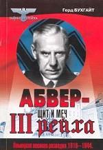 """История """" Абвера"""".1912-1944. Щит и меч фюрера"""