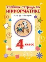 Учебник-тетрадь по информатике для 4 класса (+ вкладыш)