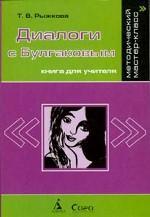 Диалоги с Булгаковым. Книга для учителя