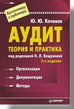 Аудит. 3-е изд