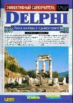 Delphi. Базы данных и приложения. Эффективный самоучитель