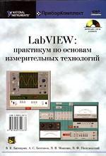LabView: практикум по основам измерительных технологий (+CD)