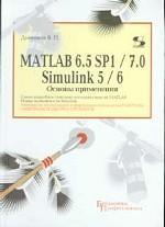 MATLAB 6. 5 SP1/7.0 + Simulink 5/6. Основы применения. Самое подробное описание последних версий MATLAB. Новые возможности Simulink