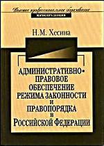 Административно-правовое обеспечение режима законности и правопорядка в Российской Федерации