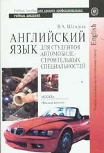Английский язык для студентов автомобилестроительных специальностей