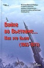 Война во Вьетнаме… Как это было (1965-1973)