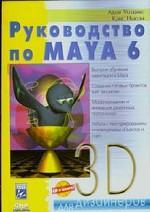 Руководство по Maya 6