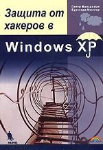 Защита от хакеров в Windows XP