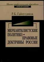 Меркантилистские политико-правовые доктрины России