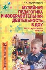 Музейная педагогика и изобразительная деятельность в ДОУ