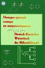 Немецко-русский словарь по микроэлектронике