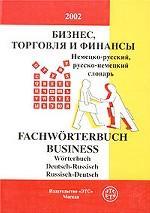 Немецко-русский и русско-немецкий словарь по бизнесу, торговле и финансам