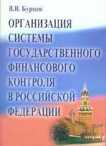 Организация системы государственного финансового контроля в РФ. Теория и практика
