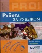 Работа за рубежом. 11-е издание