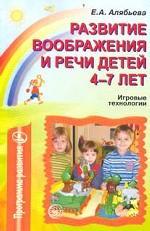Развитие воображения и речи детей 4-7 лет: Игровые технологии