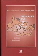 Римское частное право: Казусы, иски, институты