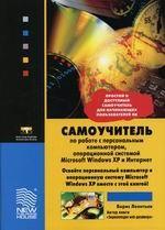 Самоучитель по работе с ПК, операционной системой Microsoft Windows XP и Интернет