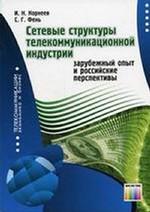 Сетевые структуры телекоммуникационной индустрии. Зарубежный опыт и российские перспективы
