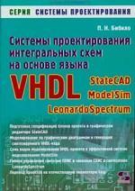 Системы проектирования интегральных схем на основе языка VHDL
