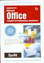 Создание интегрированных документов в Microsoft Office. Введение в анализ данных и подготовку документов