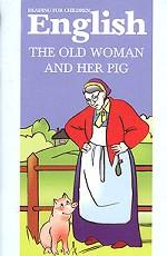 The Old Woman and Her Pig. Старушка и поросенок
